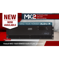 Новый матричный коммутатор MX2-16x8-HDMI20-Audio-R  доступен для заказа